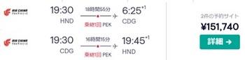 191203Air China1.jpg