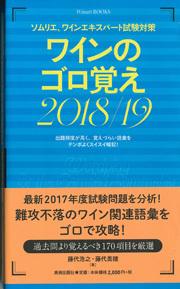 200102ソムリエの本2-180.jpg