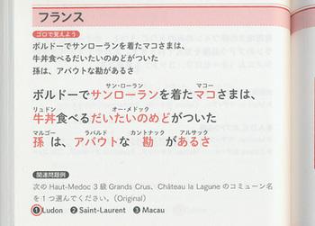 200102ソムリエの本3-2-390.jpg