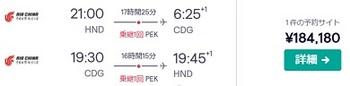 Air China1.jpg