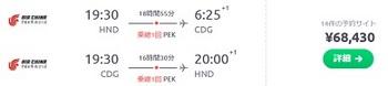 Air China2.jpg